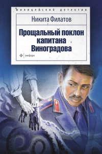 Филатов, Никита  - Прощальный поклон капитана Виноградова (сборник)