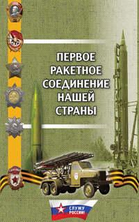 Поленков, Г. М.  - Первое ракетное соединение нашей страны