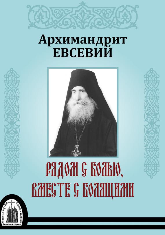 архимандрит Евсевий Яннакакис бесплатно