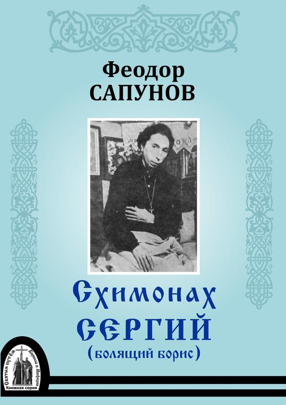 Феодор Сапунов, протоиерей бесплатно