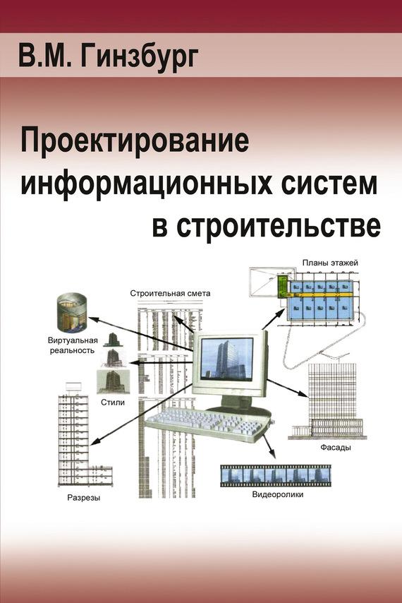 В. М. Гинзбург Проектирование информационных систем в строительстве. Информационное обеспечение