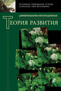 статей, Сборник  - Дифференционно-интеграционная теория развития. Книга 2