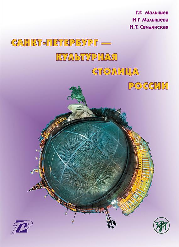 Н. Г. Малышева Санкт-Петербург – культурная столица России