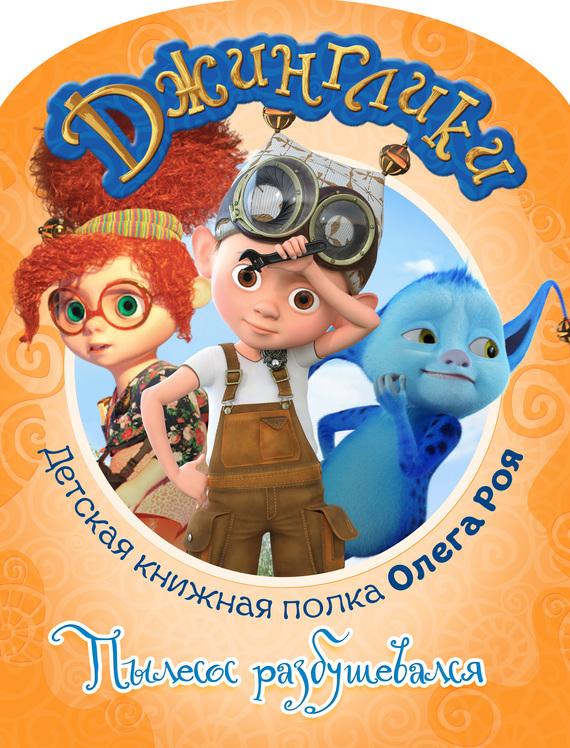 Обложка книги Пылесос разбушевался (с цветными иллюстрациями), автор Рой, Олег