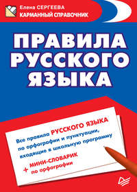 Сергеева, Е. В.  - Правила русского языка