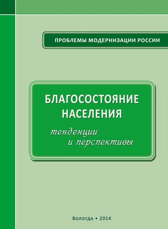А. А. Шабунова Благосостояние населения: тенденции и перспективы