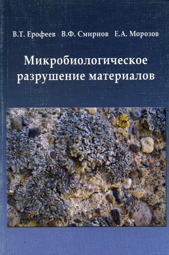 В. Т. Ерофеев Микробиологическое разрушение материалов эймис л рисуем 50 зданий и сооружений