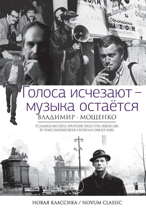 Обложка книги Голоса исчезают – музыка остается, автор Мощенко, Владимир
