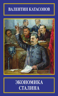 Катасонов, Валентин  - Экономика Сталина
