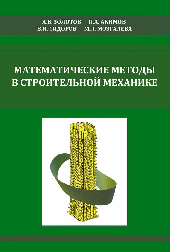 В. Н. Сидоров Математические методы в строительной механике (с основами теории обобщенных функций) краткий курс строительной механики