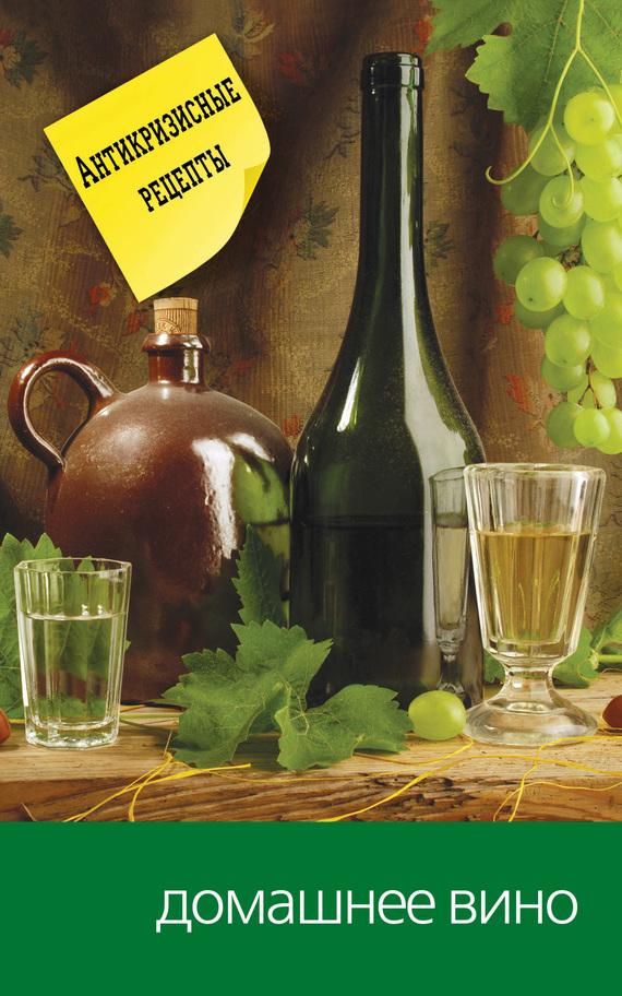 Домашние краснодарские вина