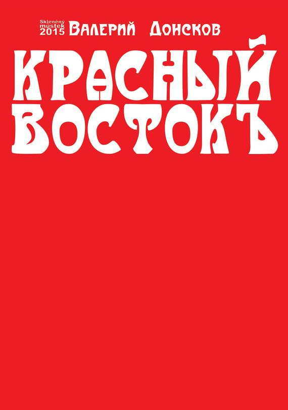 Красный Востокъ (сборник)
