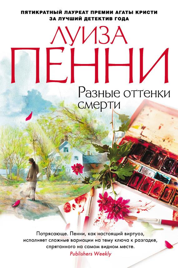 Обложка книги Разные оттенки смерти, автор Пенни, Луиза