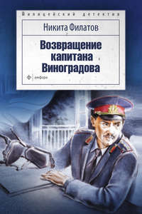 - Возвращение капитана Виноградова (сборник)
