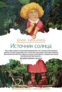 Качалкина, Юлия  - Источник солнца (сборник)