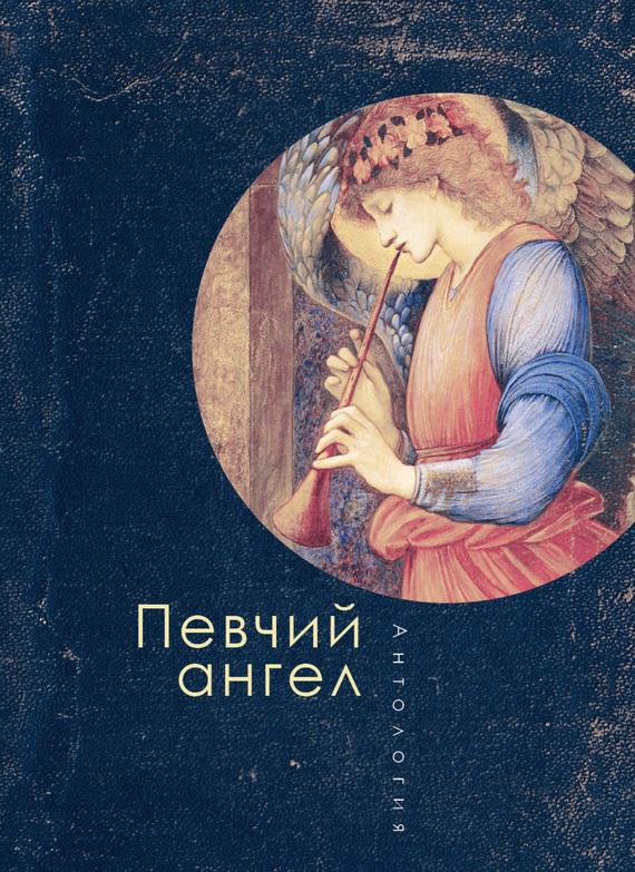 Антология Певчий ангел антология русского верлибра