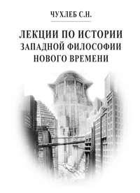 Чухлеб, Сергей  - Лекции по истории западной философии Нового времени