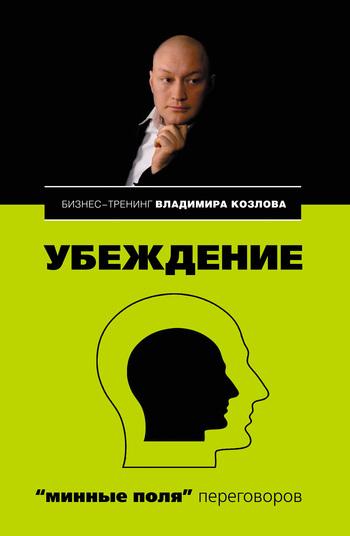 Александра Козлова, Владимир Козлов - Убеждение: «минные поля» переговоров