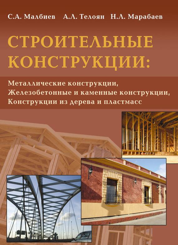 напряженная интрига в книге С. А. Малбиев