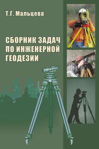 Мальцева, Т. Г.  - Сборник задач по инженерной геодезии