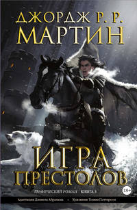 Мартин, Джордж  - Игра престолов. Книга 3