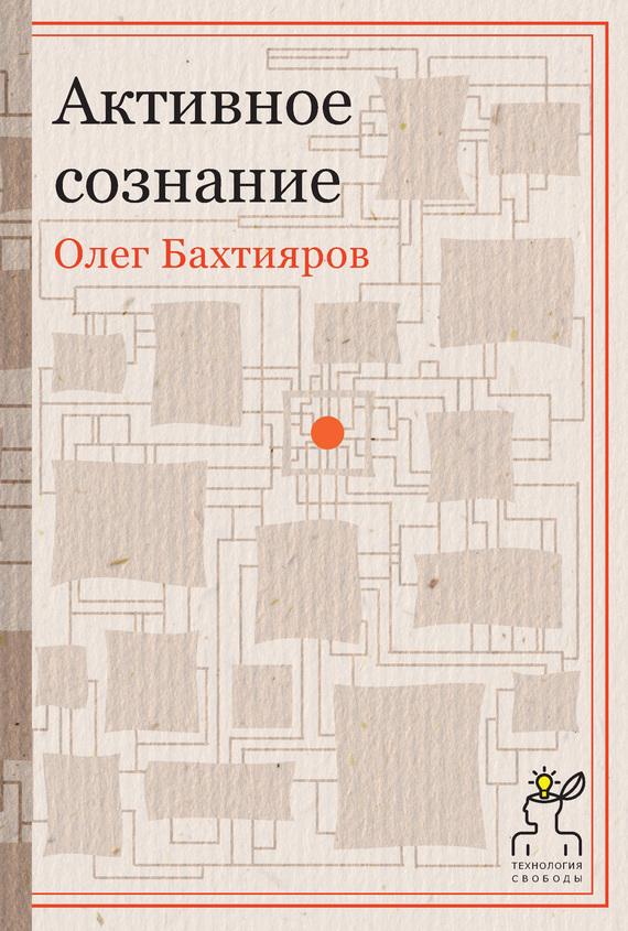 Олег Бахтияров бесплатно