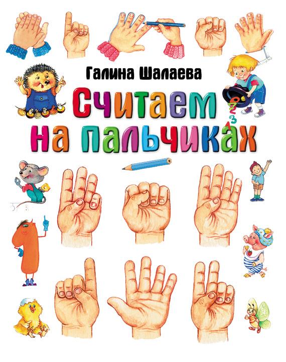 Книга притягивает взоры 19/97/52/19975274.bin.dir/19975274.cover.jpg обложка