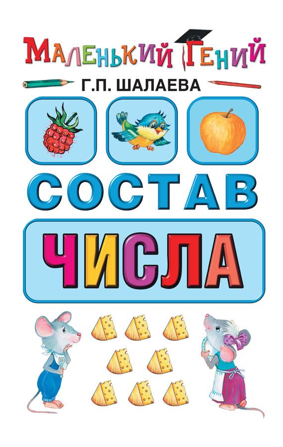 Г. П. Шалаева Состав числа г п шалаева семья