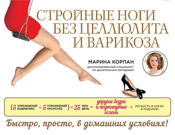 Марина Корпан Стройные ноги без целлюлита и варикоза
