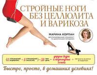 - Стройные ноги без целлюлита и варикоза