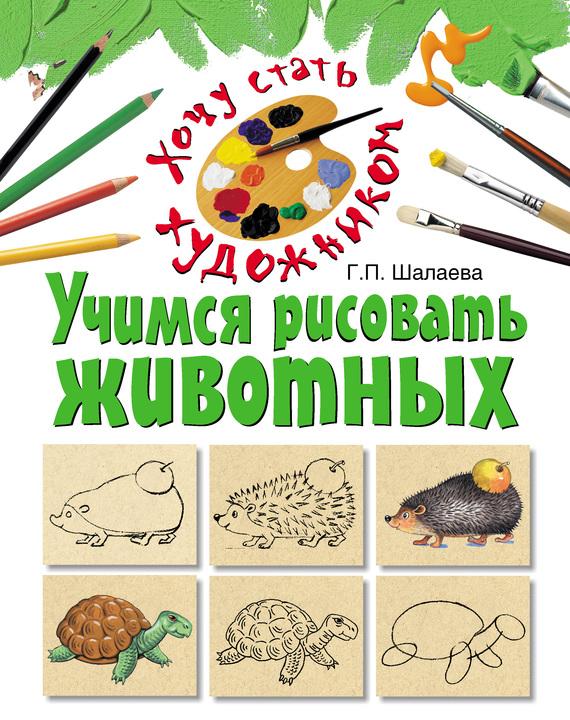 Бесплатно Учимся рисовать животных скачать
