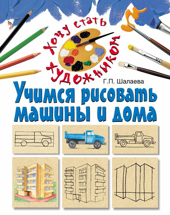 Г. П. Шалаева Учимся рисовать машины и дома вязальные машины для дома в беларуссии