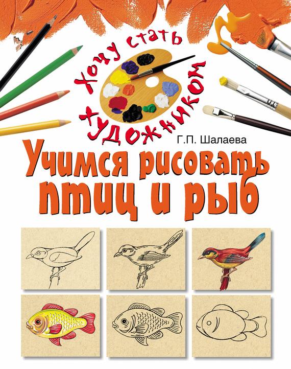 Бесплатно Учимся рисовать птиц и рыб скачать