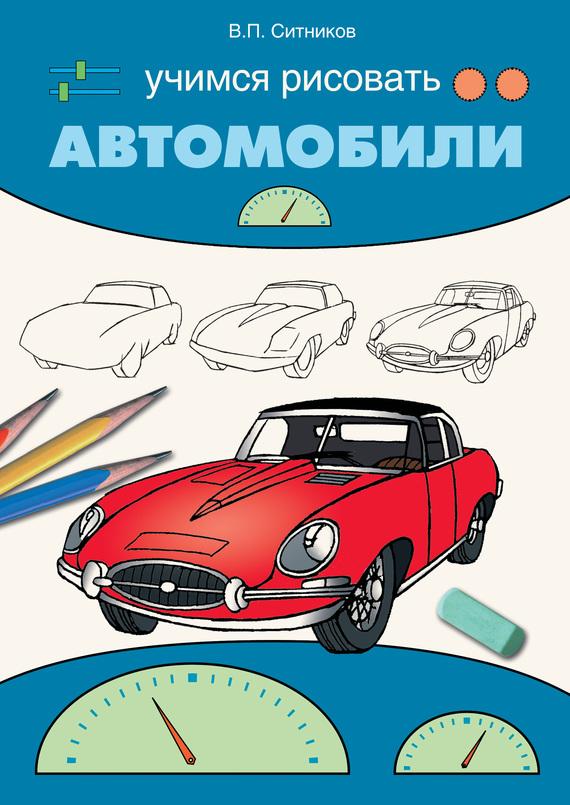 В. П. Ситников Учимся рисовать автомобили ситников ю кот