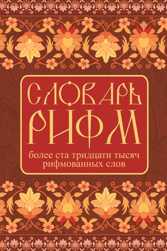 Словарь рифм русского языка происходит взволнованно и трагически