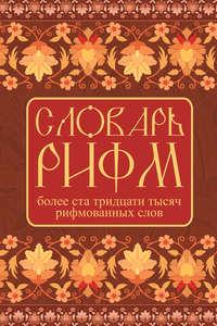 Шалаева, Г. П.  - Словарь рифм русского языка