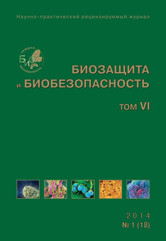 Отсутствует Биозащита и биобезопасность №01 (18) 2014
