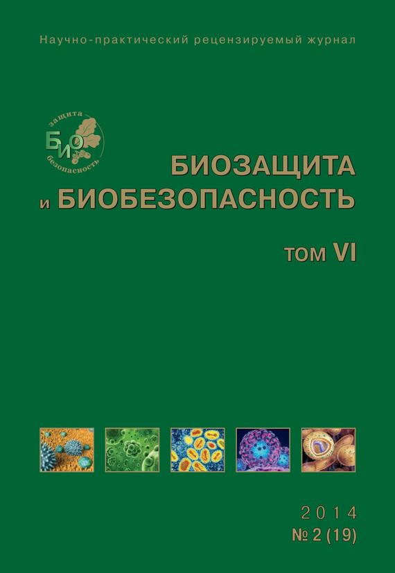 Отсутствует Биозащита и биобезопасность №02 (19) 2014