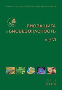 Отсутствует - Биозащита и биобезопасность №02 (19) 2014