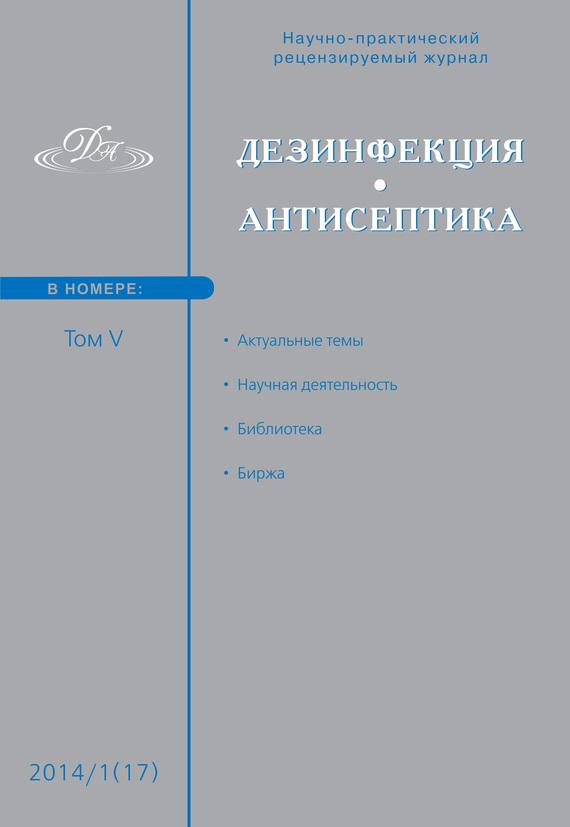Отсутствует Дезинфекция. Антисептика. №01 (17) 2014 дезинфекция