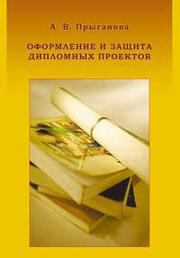 Прыганова, А. В.  - Оформление и защита дипломных проектов