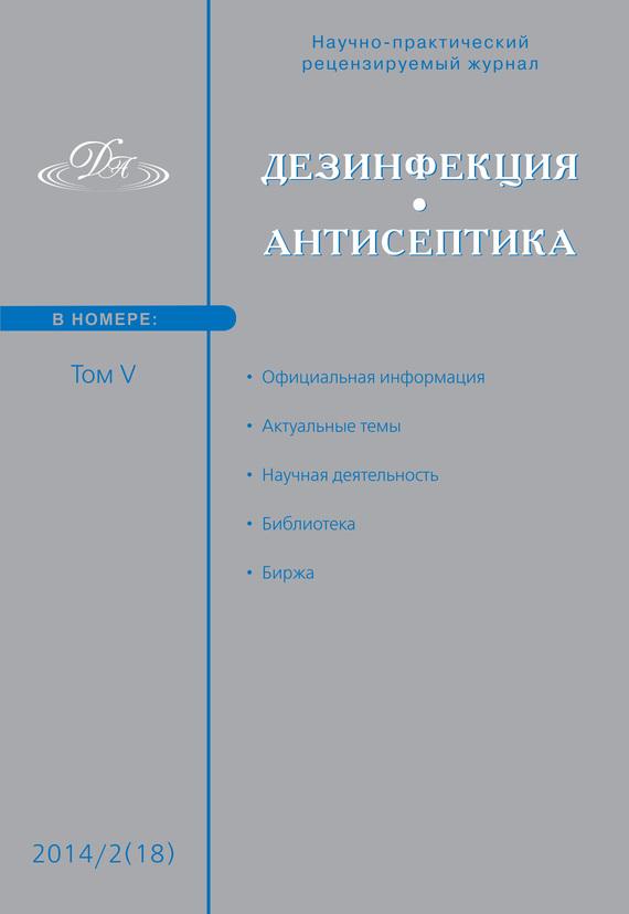 Отсутствует Дезинфекция. Антисептика. №02 (18) 2014 дезинфекция