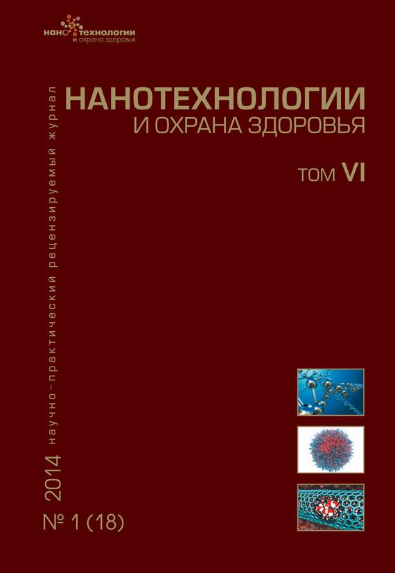 Нанотехнологии и охрана здоровья. №01 (18) 2014 от ЛитРес