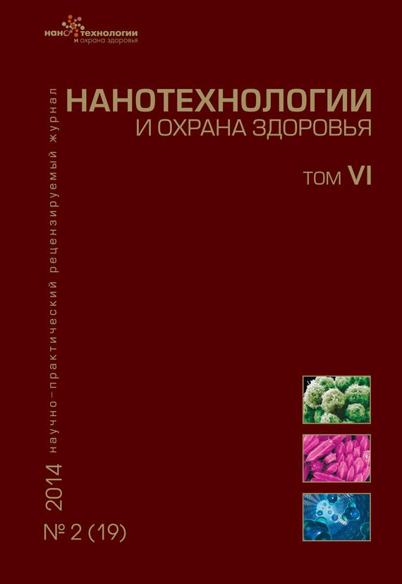 Нанотехнологии и охрана здоровья. №02 (19) 2014 от ЛитРес