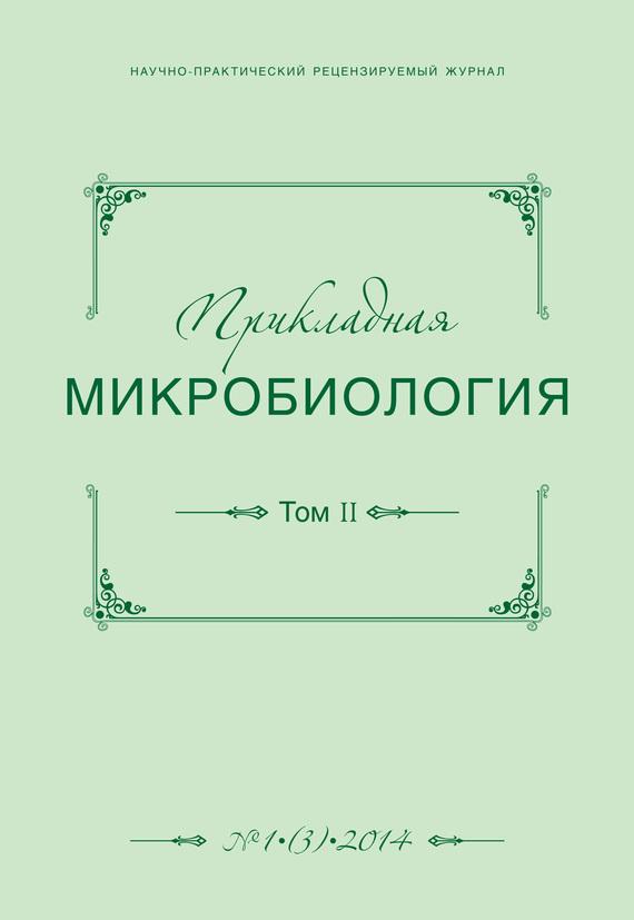 Отсутствует Прикладная микробиология №01 (03) 2014