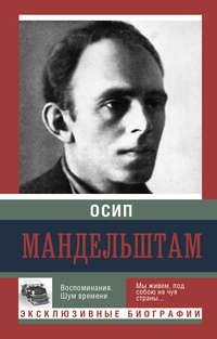 Мандельштам, Осип  - Воспоминания. Шум времени