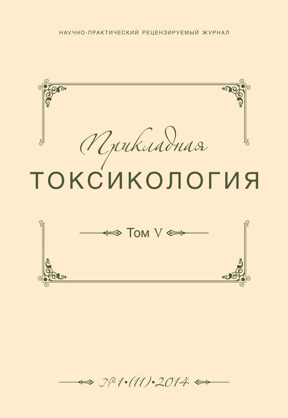 Прикладная токсикология № 01 (11) 2014