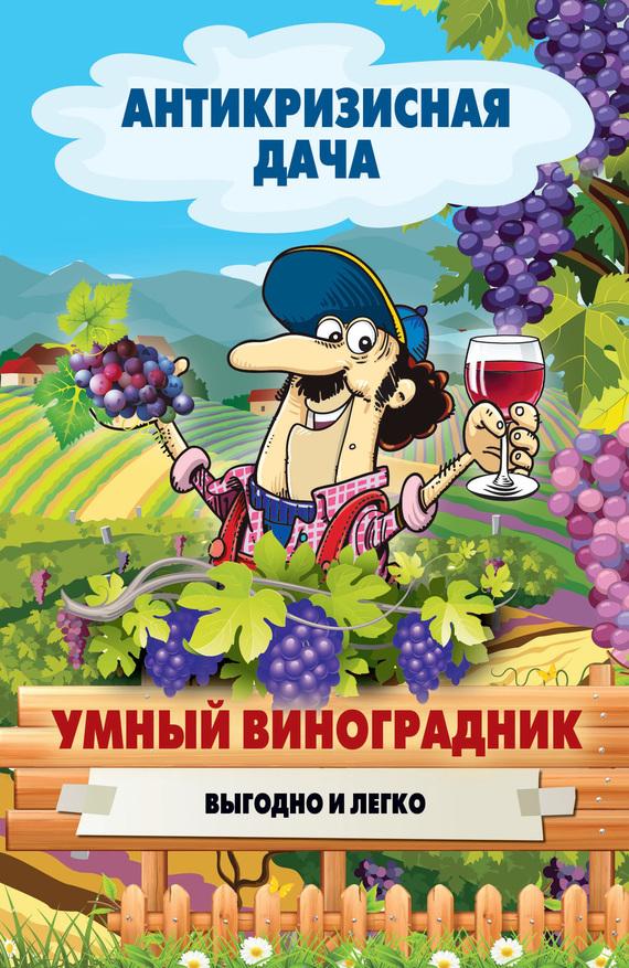 Умный виноградник. Выгодно и легко развивается внимательно и заботливо