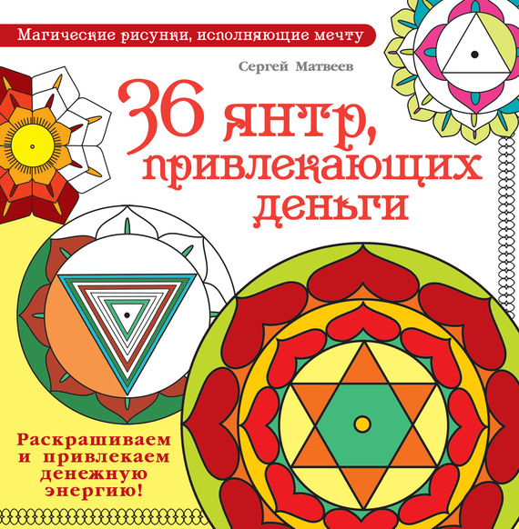 С. А. Матвеев 36 янтр, привлекающих деньги. Раскрашиваем и привлекаем денежную энергию янтры защитные символы востока