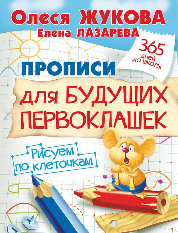 Олеся Жукова Прописи для будущих первоклашек. Рисуем по клеточкам